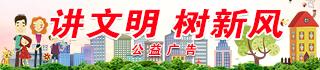 講文(wen)明樹(shu)新風公益(yi)廣告320-70.jpg