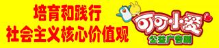 可可小愛-培育和(he)踐行(xing)社(she)會主義核心價值(zhi)觀.jpg