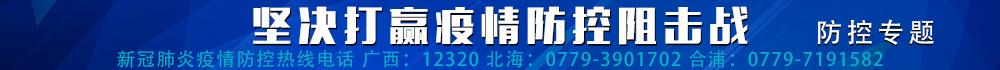 防(fang)控(kong)專題20200207.jpg