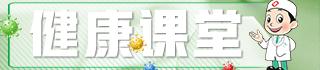 健(jian)康課堂320.png