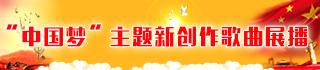 中國夢新歌展播320.png