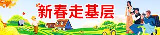 新春走(zou)基層(ceng)320.jpg