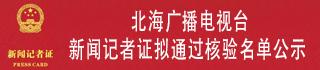 記者證(zheng)公示.png