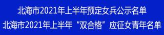 預定(ding)女兵公示jiu)png