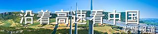 沿著高速看中國320.jpg