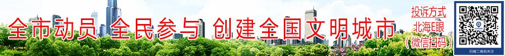 創建全(quan)國文(wen)明城市1000-112.jpg
